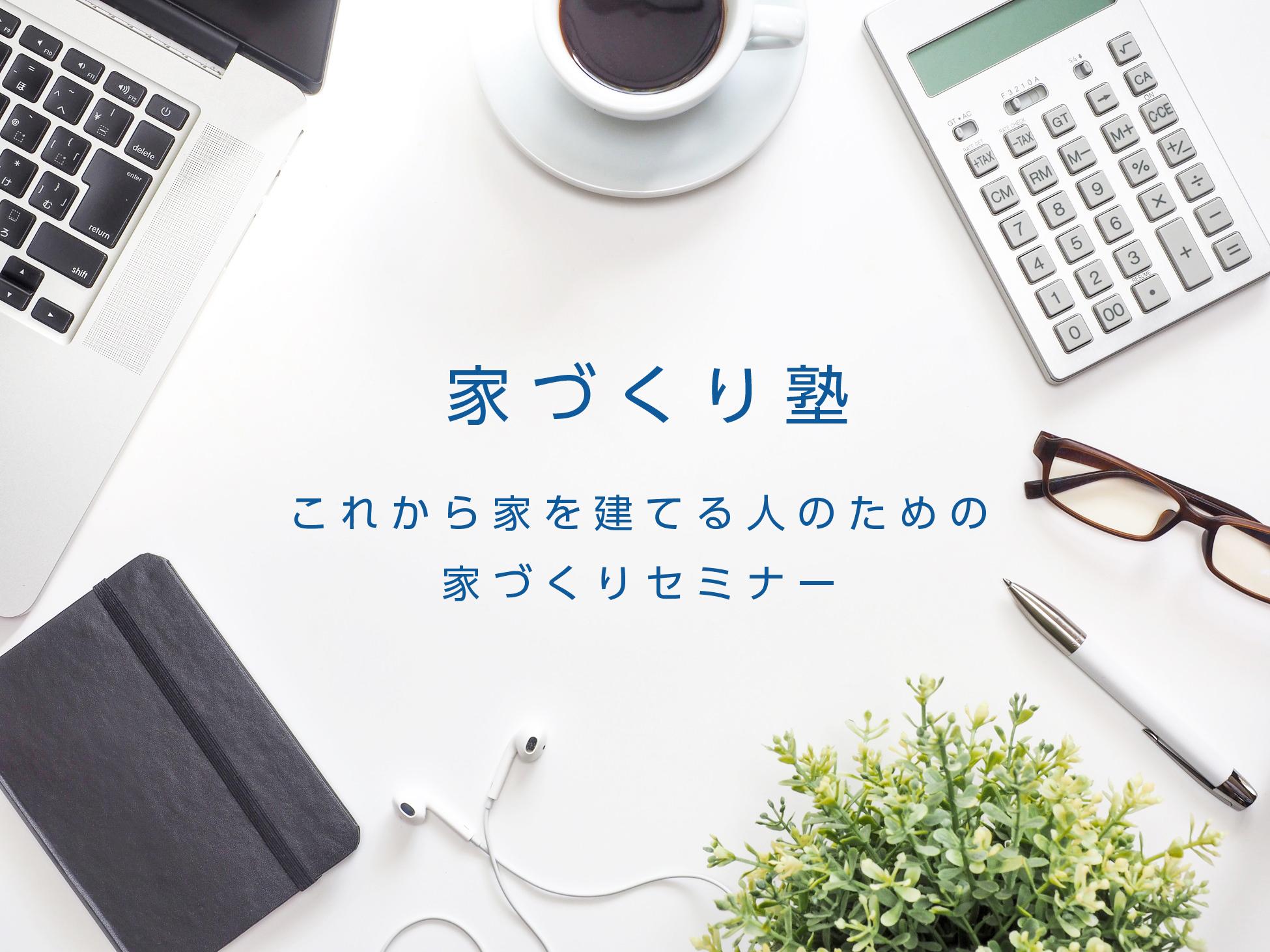 【家づくり塾】7月16日(日)滋賀県守山市