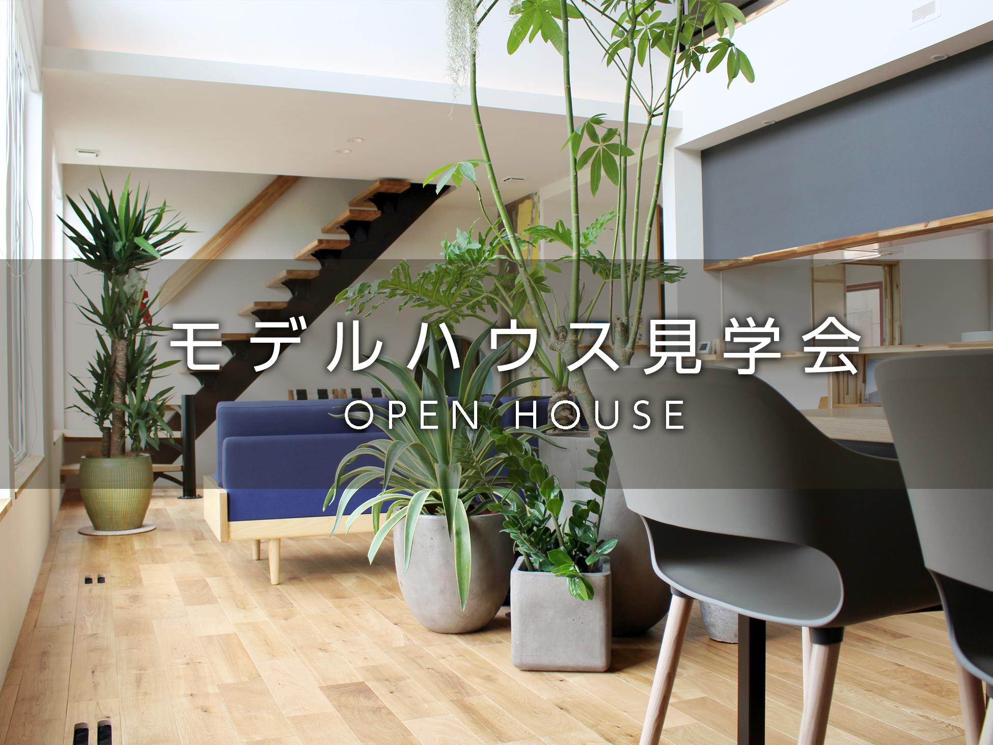 モデルハウス見学会|東近江市栗見新田町