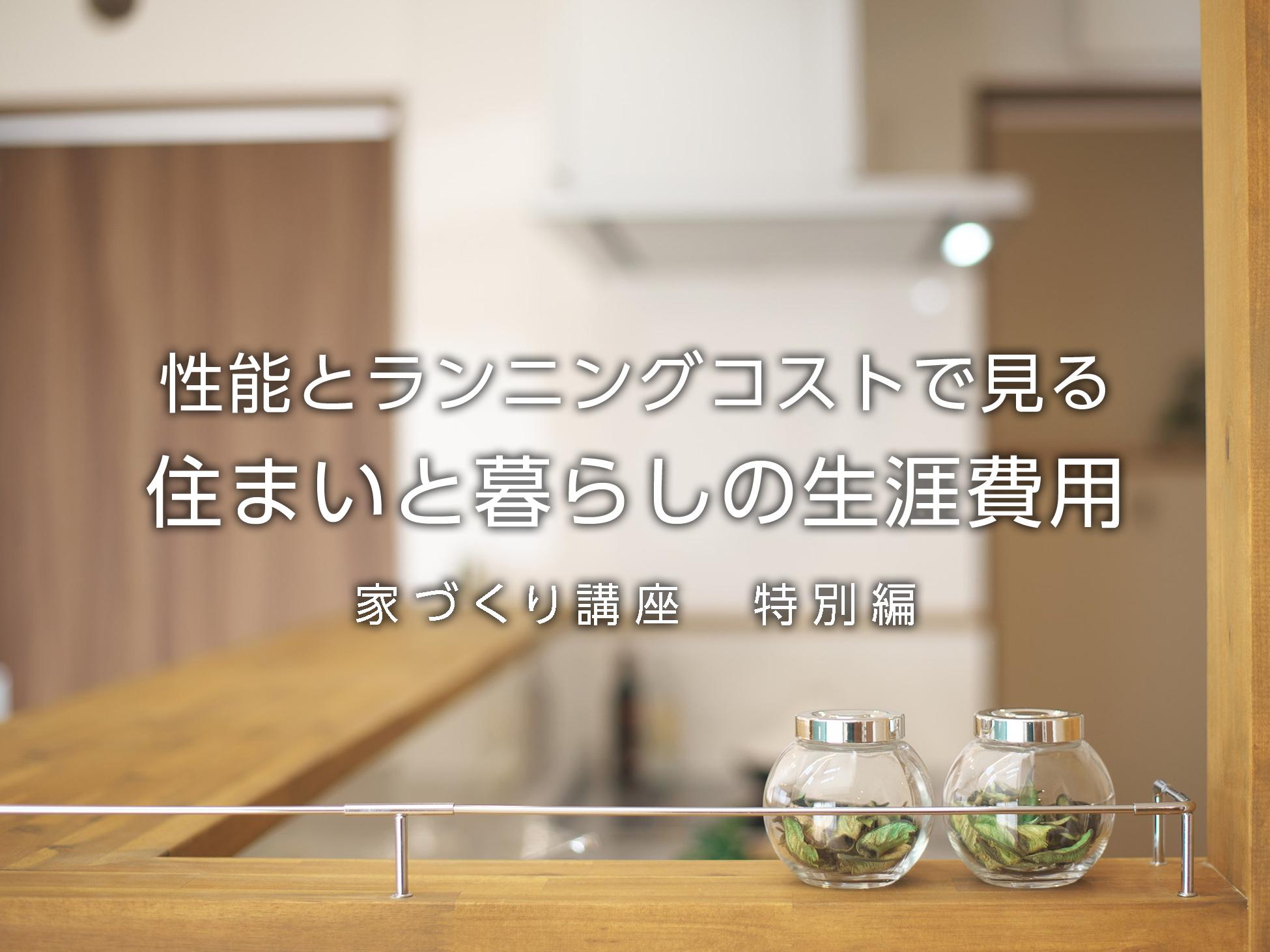 家づくり講座【特別編】2月11日(日)