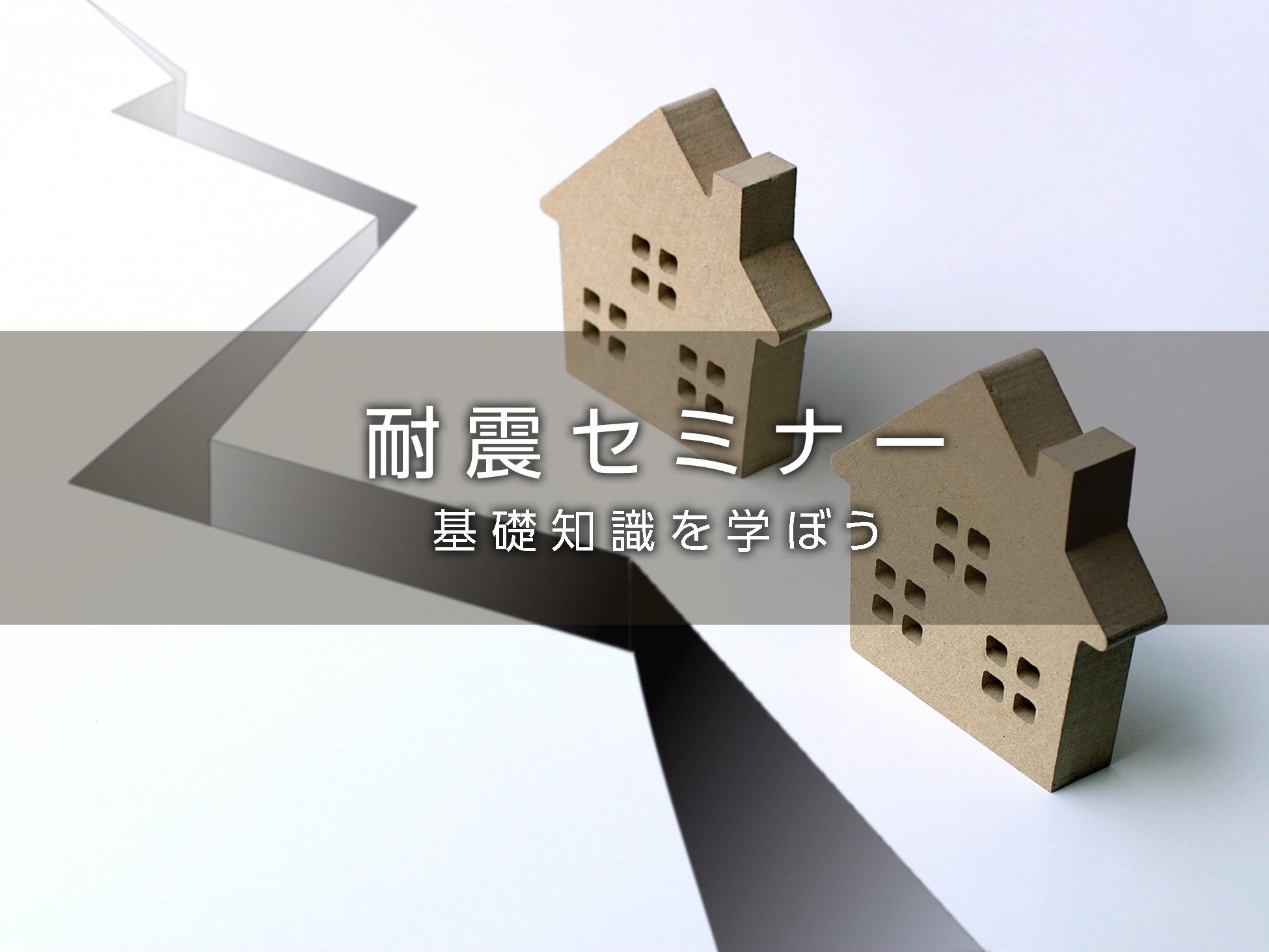住まいの耐震セミナー