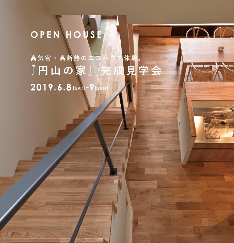 円山の家 完成見学会