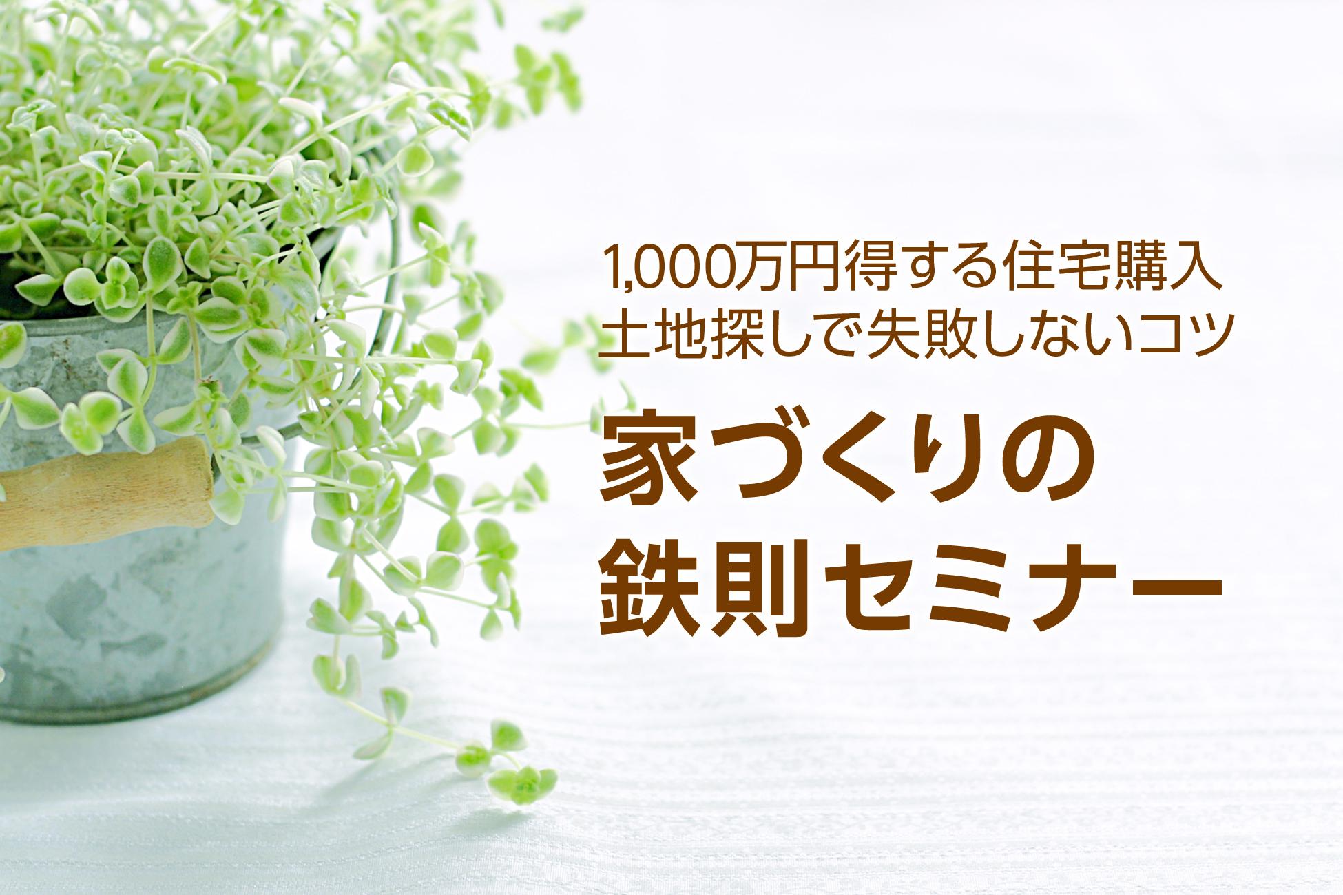 【9月23日】家づくりの鉄則セミナー