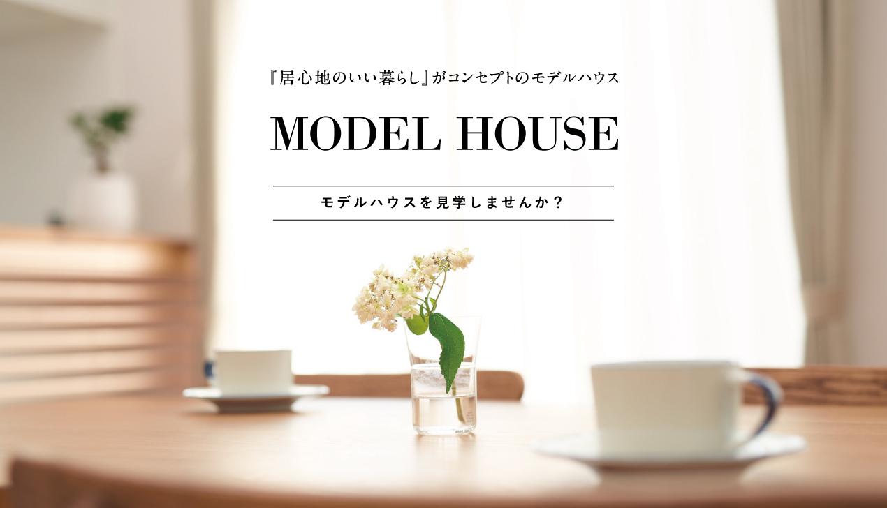 モデルハウス見学|予約制