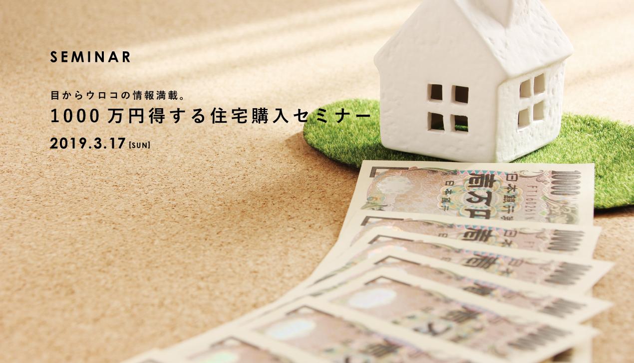 1000万円得する住宅購入セミナー