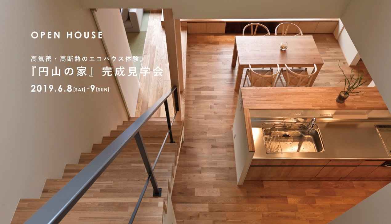 円山の家|完成見学会
