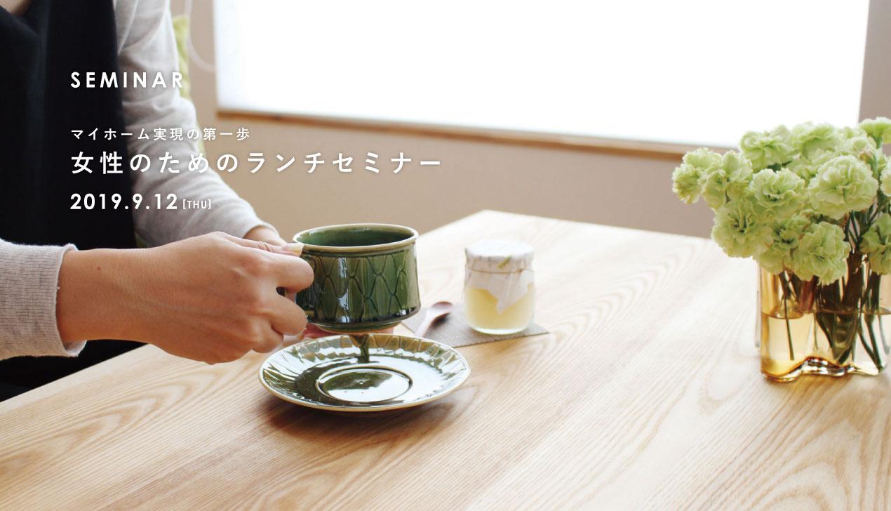 女性のためのランチセミナー【満席】