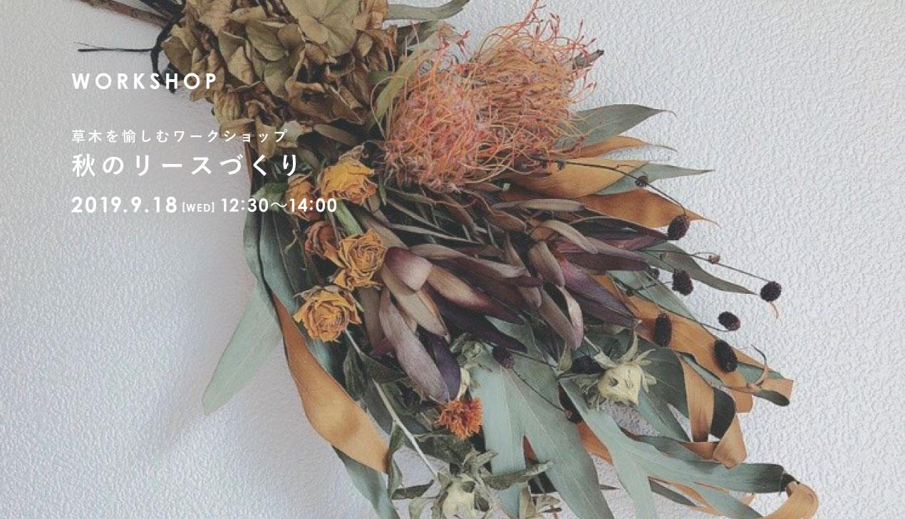 ワークショップ|秋のスワッグづくり【キャンセル待ち】