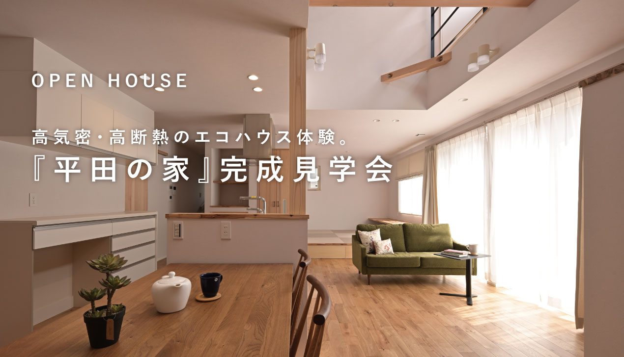 平田の家|完成見学会