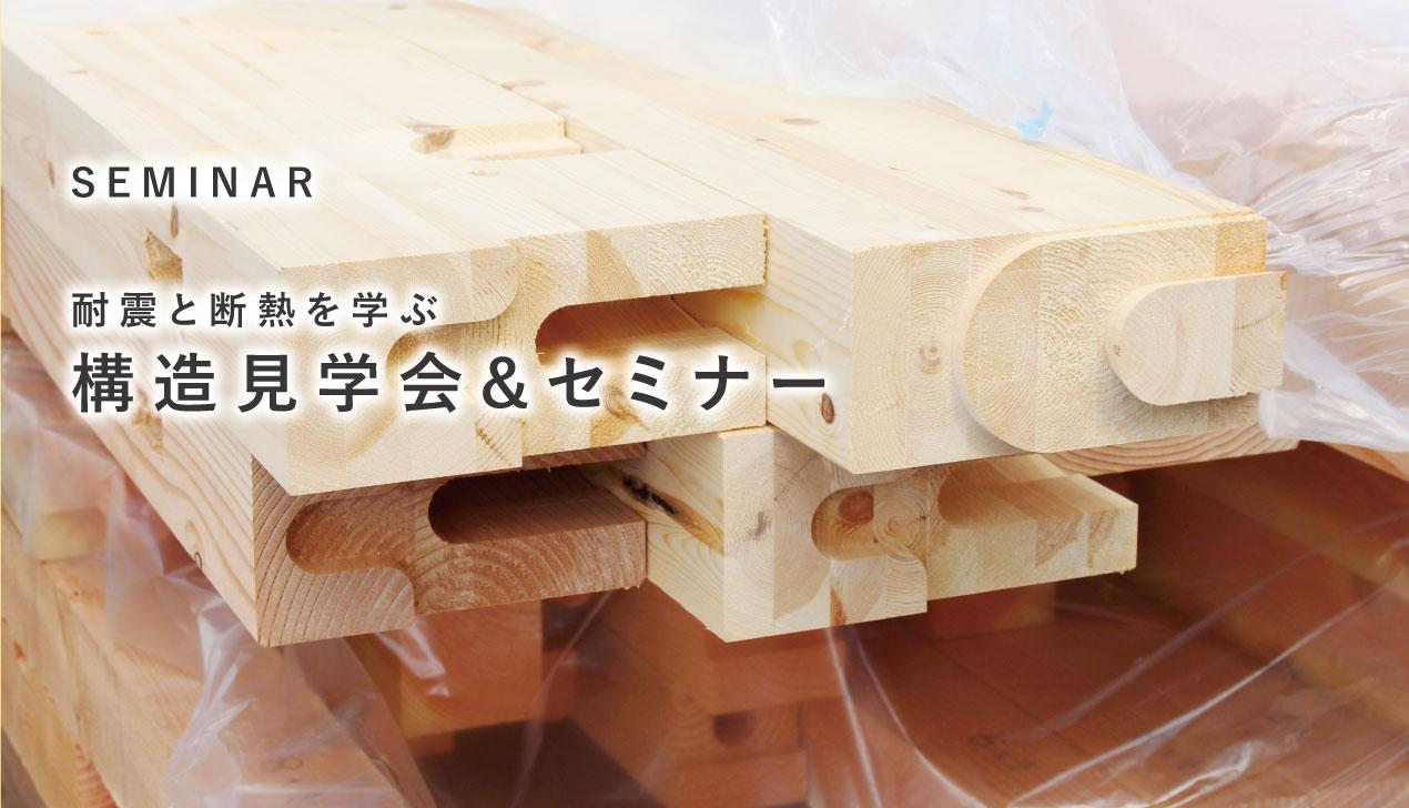 構造セミナー 【耐震・断熱・気密を学ぶ】