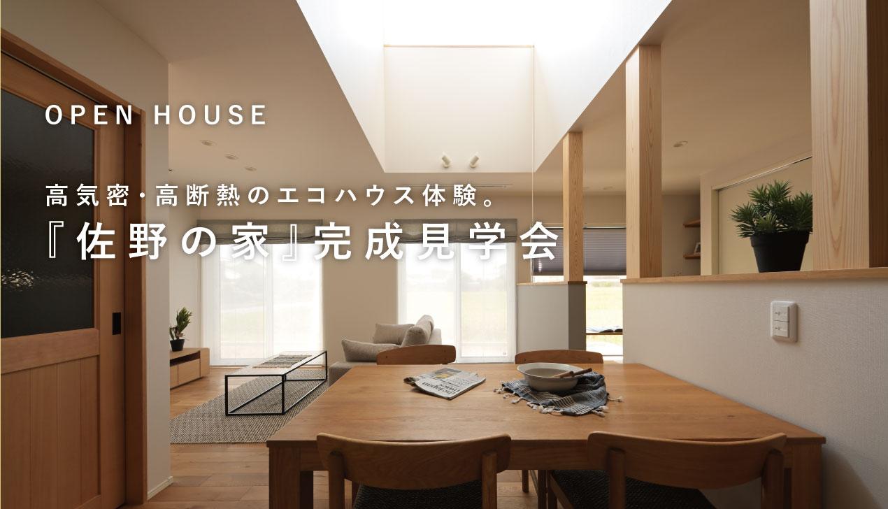 佐野の家|完成見学会