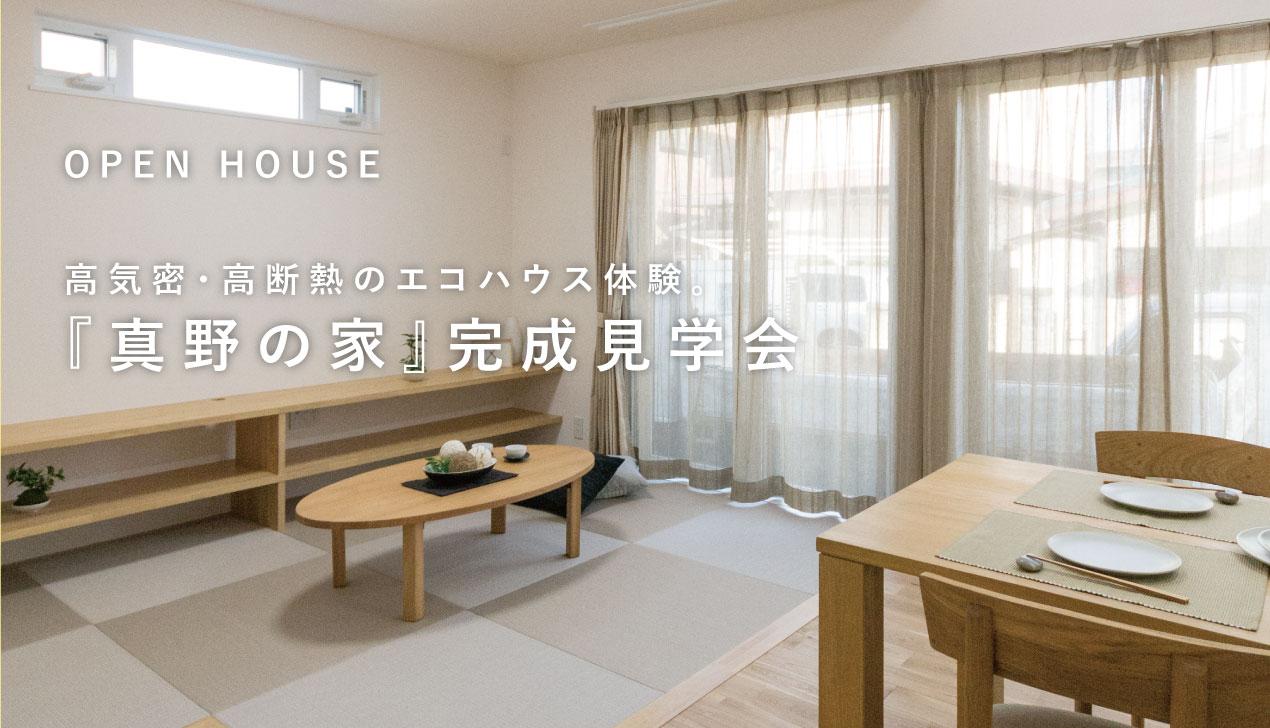 真野の家 完成見学会【2棟同時開催】