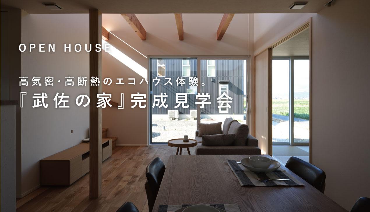 武佐の家|完成見学会