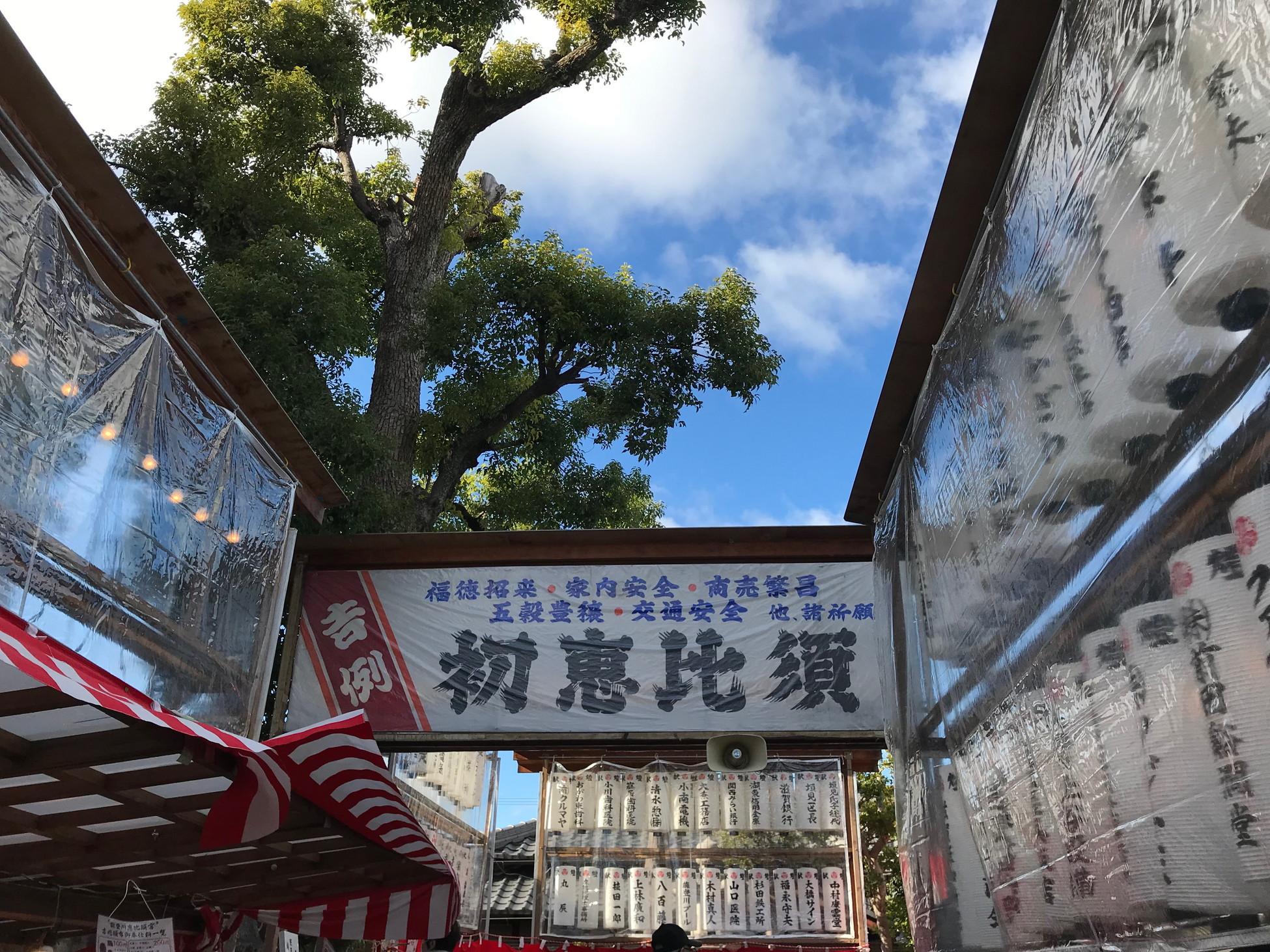 【能登川神社の初恵比須】初詣してきました!