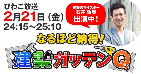 【びわカン出演情報】びわこ放送|勇さんのびわ湖カンパニー