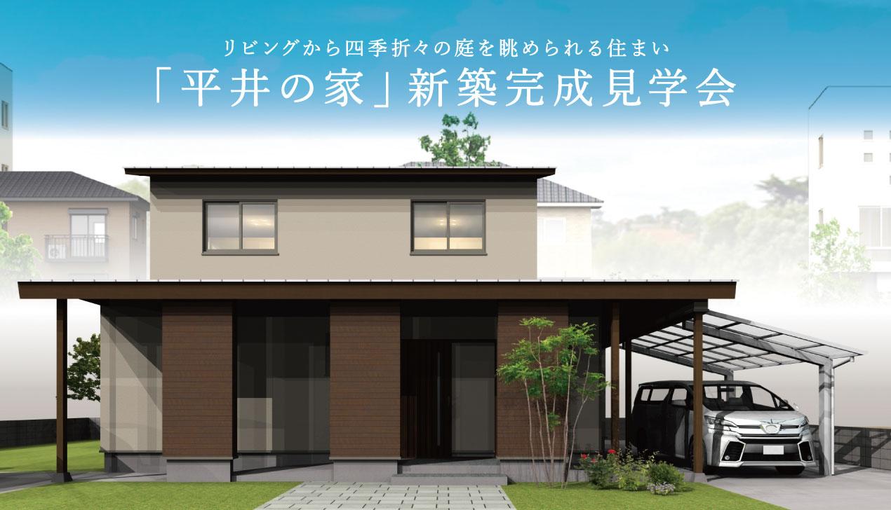 平井の家|完成見学会
