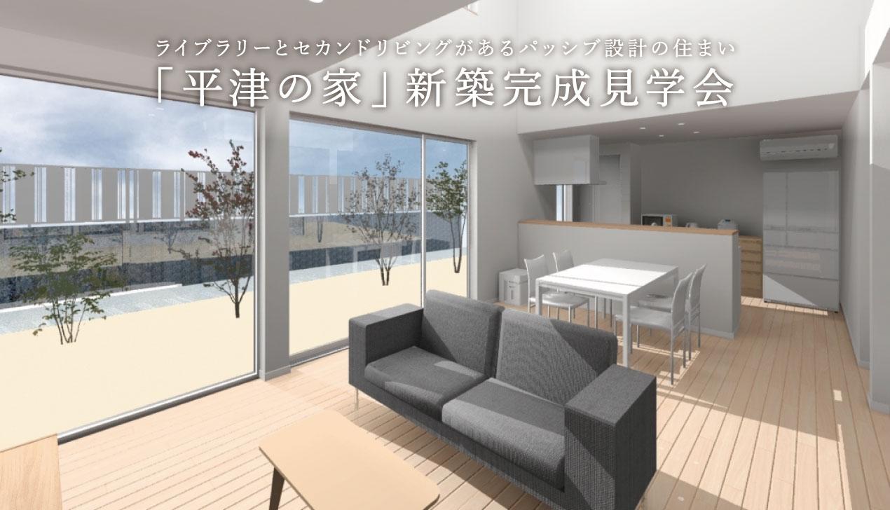 平津の家 完成見学会