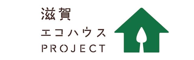 滋賀エコハウスプロジェクト