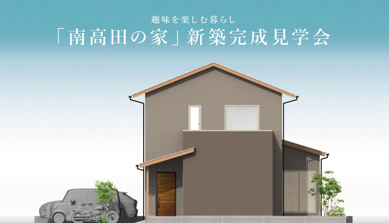 南高田の家|完成見学会