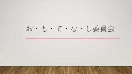 【びわカン出演情報】建築ガッテンQ|宝厳寺《勇さんのびわ湖カンパニー》