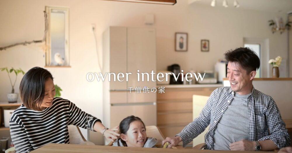 オーナー様インタビュー〈case.2〉「千僧供の家」