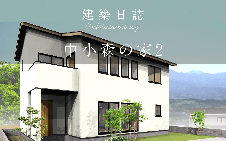 中小森の家2(2021)