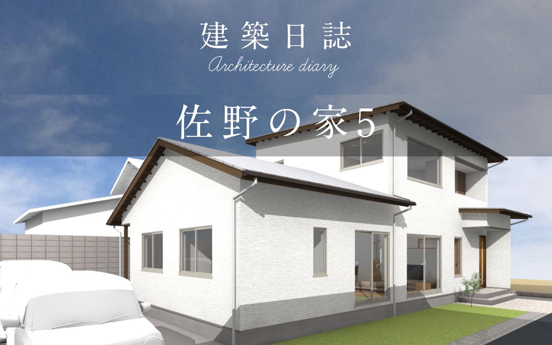 佐野の家5(2021)
