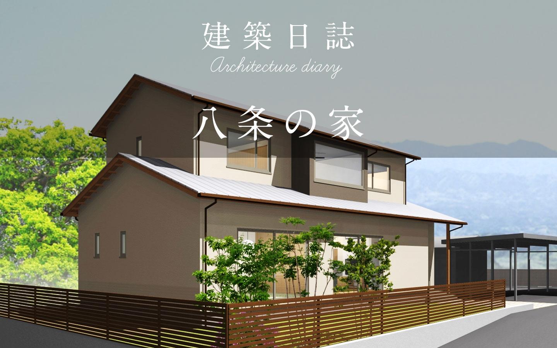 八条の家(2021)