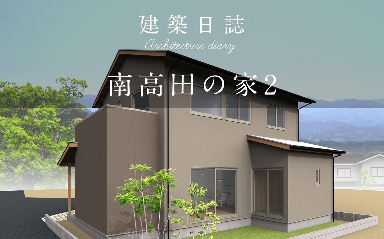 南高田の家2(2021)