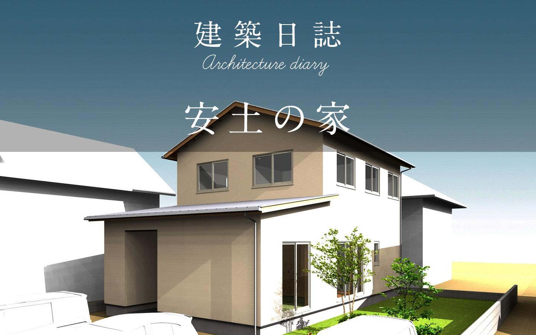 安土の家(2021)