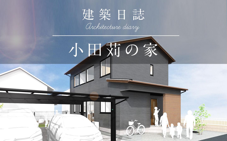 小田苅の家(2021)