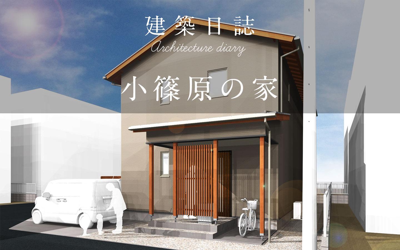小篠原の家(2021)