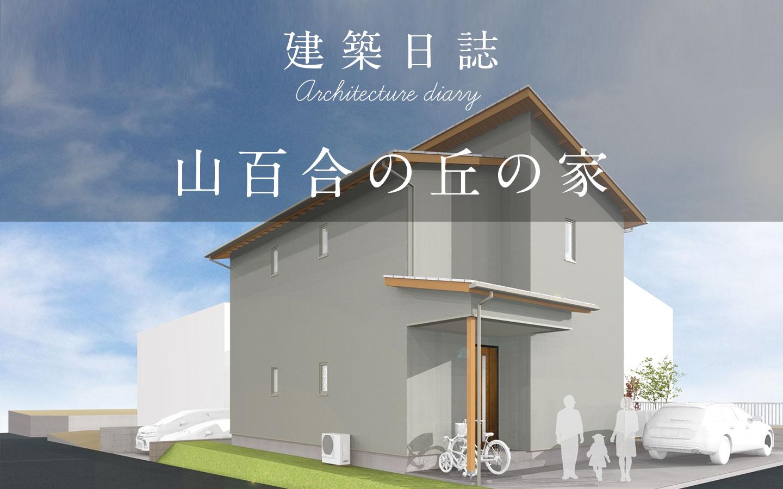 山百合の丘の家(2021)