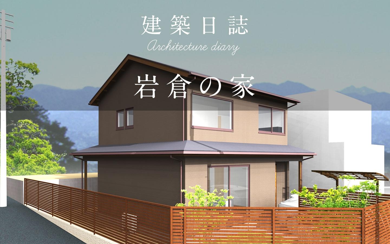 岩倉の家(2021)