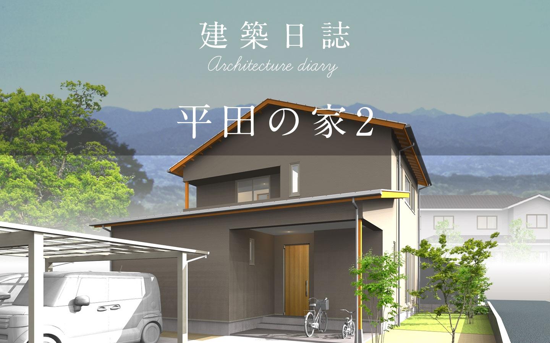 平田の家2(2021)