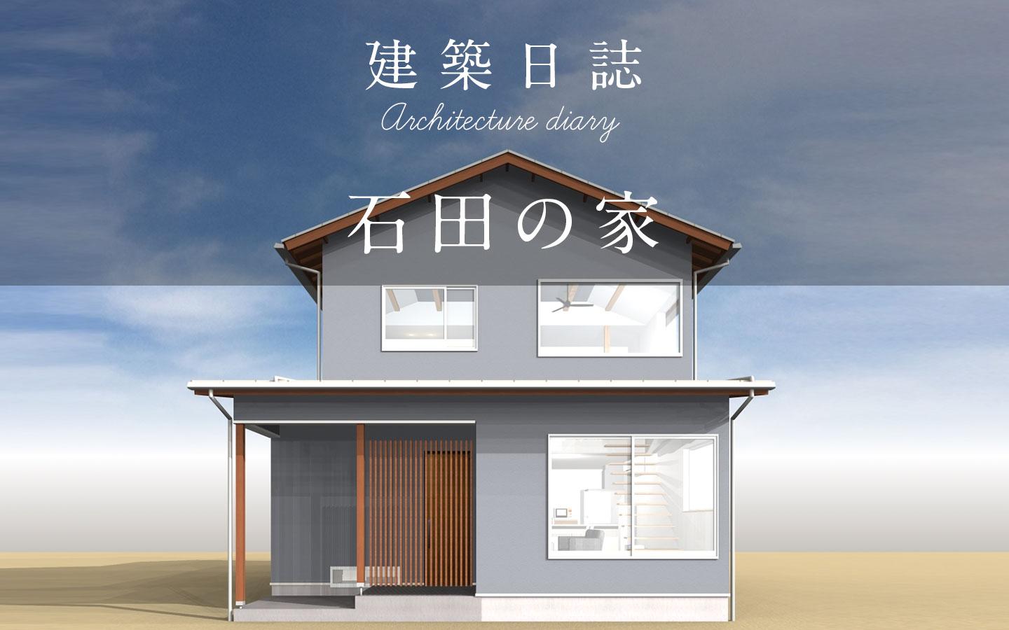 石田の家(2021)