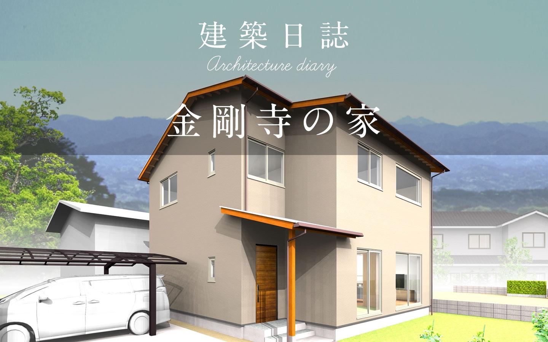 金剛寺の家(2021)