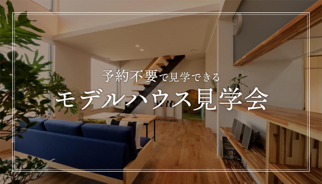 東近江市モデルハウスにて予約不要の見学会