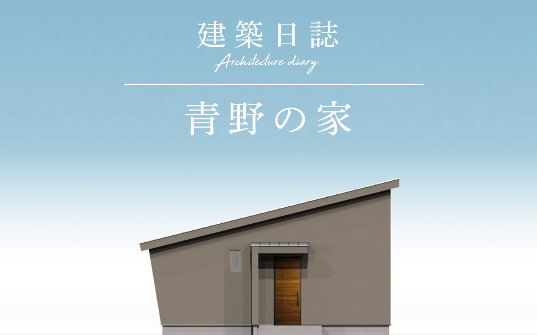 青野の家(2020)