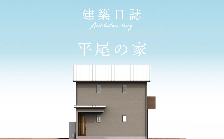平尾の家(2020)