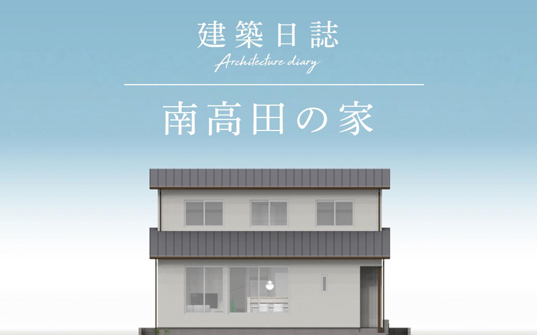 南高田の家(2020)