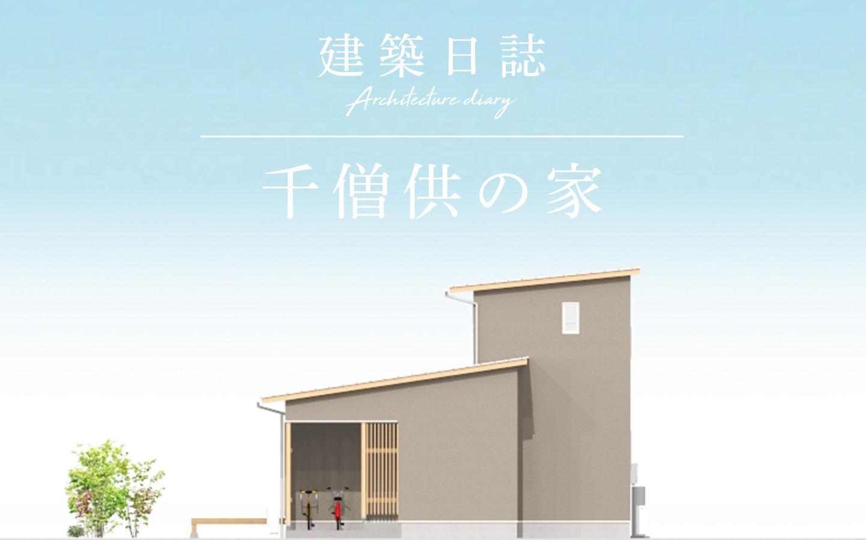 千僧供の家(2020)