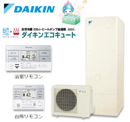 【エコキュート】リンク集&凍結防止対策