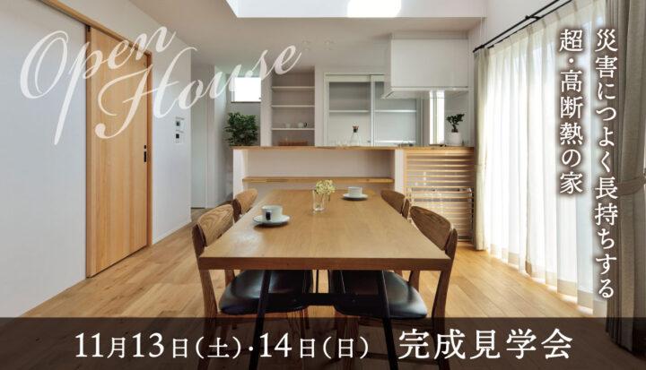 佐野の家 完成見学会 in東近江市