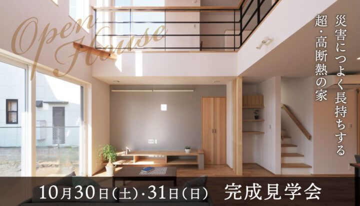 安土の家 完成見学会 in近江八幡市